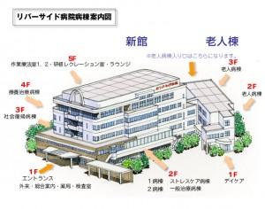 リバーサイド病院病棟案内図